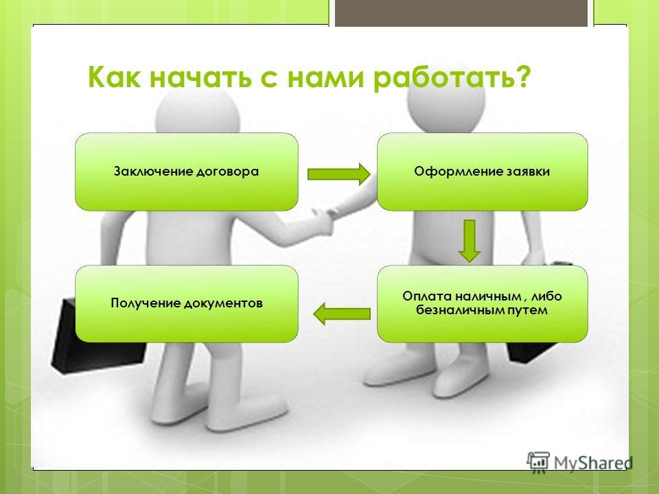 Как начать с нами работать? Заключение договора Оформление заявки Оплата наличным, либо безналичным путем Получение документов