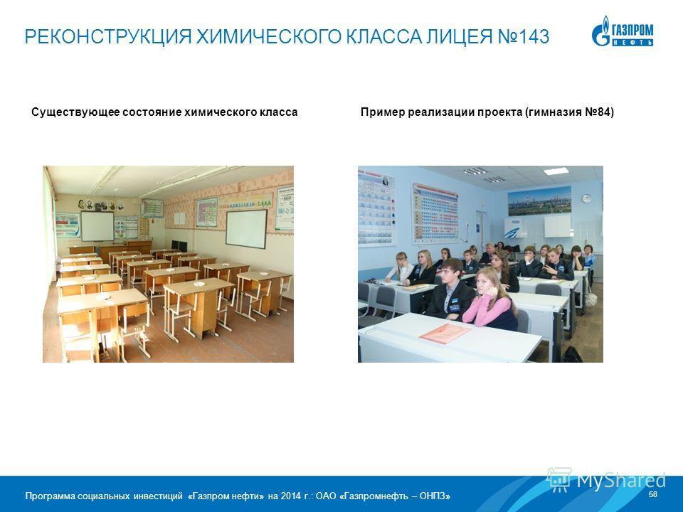 58 Программа социальных инвестиций «Газпром нефти» на 2014 г.: ОАО «Газпромнефть – ОНПЗ» Существующее состояние химического класса Пример реализации проекта (гимназия 84) РЕКОНСТРУКЦИЯ ХИМИЧЕСКОГО КЛАССА ЛИЦЕЯ 143