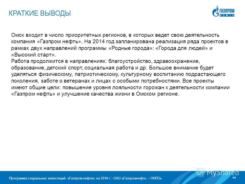 64 Программа социальных инвестиций «Газпром нефти» на 2014 г.: ОАО «Газпромнефть – ОНПЗ» Омск входит в число приоритетных регионов, в которых ведет свою деятельность компания «Газпром нефть». На 2014 год запланирована реализация ряда проектов в рамка