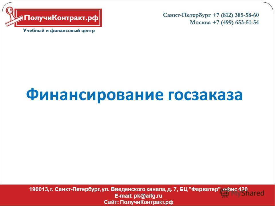 190013, г. Санкт-Петербург, ул. Введенского канала, д. 7, БЦ Фарватер, офис 420 E-mail: pk@aifg.ru Сайт: Получи Контракт.рф Финансирование госзаказа