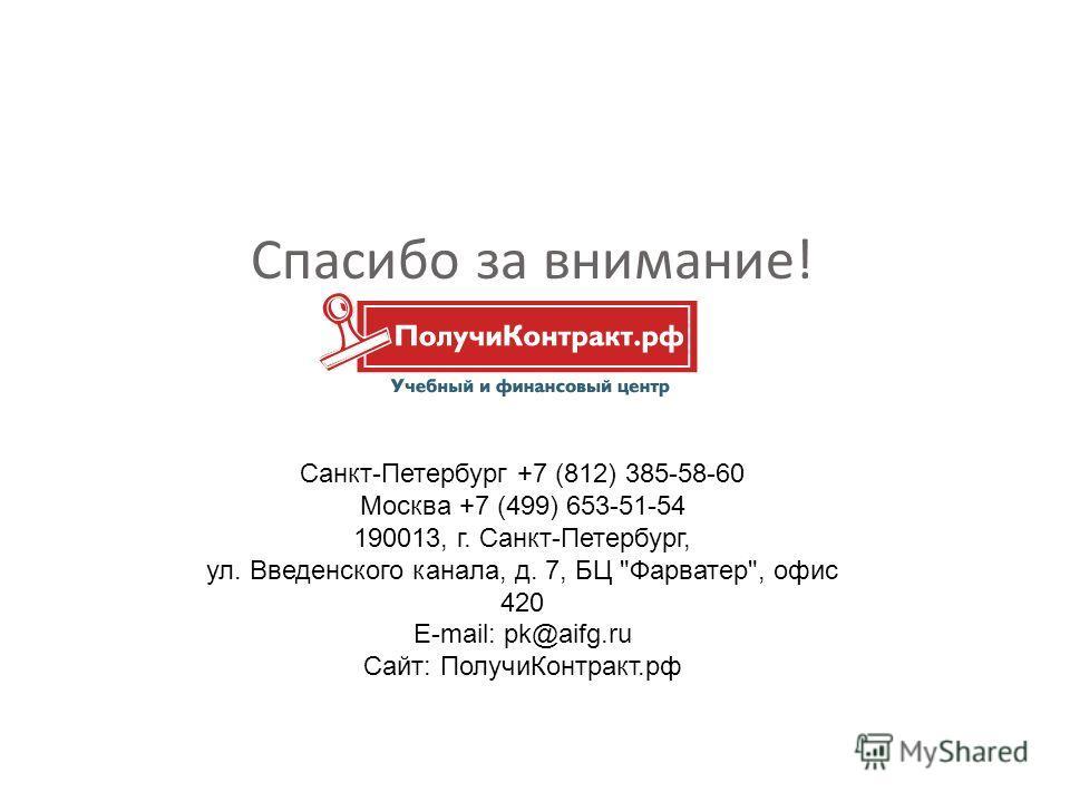 190013, г. Санкт-Петербург, ул. Введенского канала, д. 7, БЦ