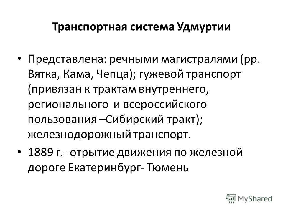 Кез-Глазов-Кез всем кому с нами по пути   ВКонтакте