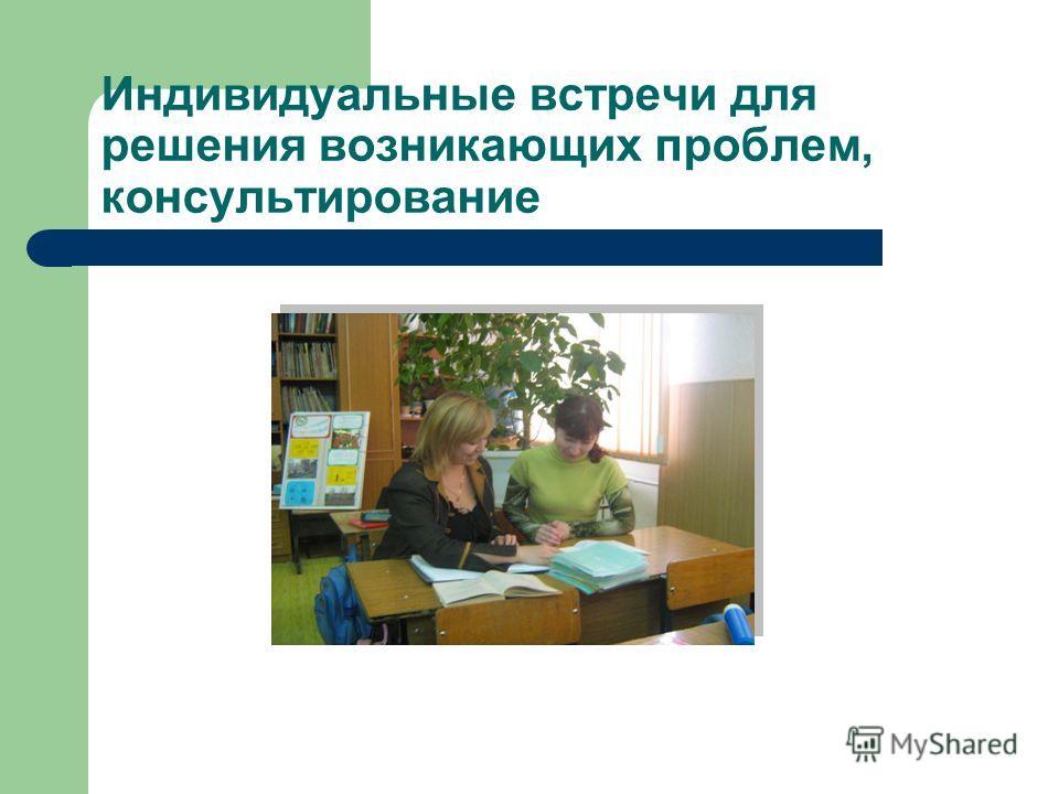 Индивидуальные встречи для решения возникающих проблем, консультирование