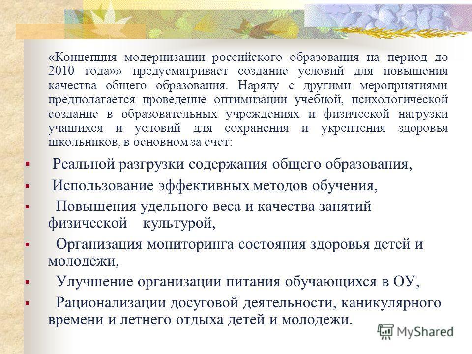 «Концепция модернизации российского образования на период до 2010 года»» предусматривает создание условий для повышения качества общего образования. Наряду с другими мероприятиями предполагается проведение оптимизации учебной, психологической создани