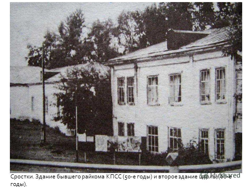 Сростки. Здание бывшего райкома КПСС (50-е годы) и второе здание школы (60-е годы).