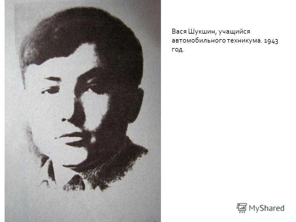 Вася Шукшин, учащийся автомобильного техникума. 1943 год.