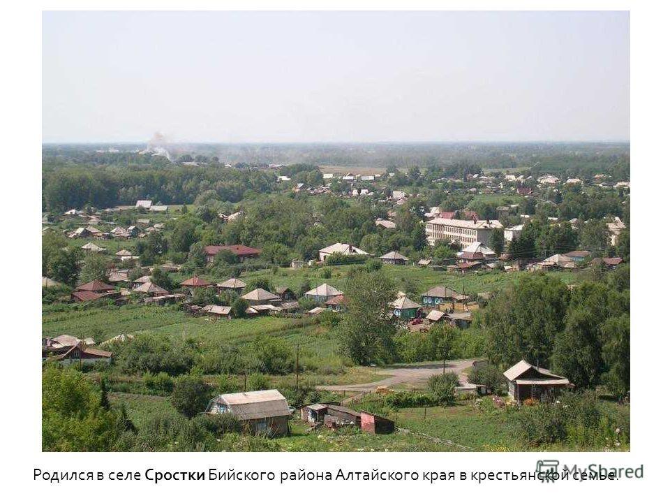 Родился в селе Сростки Бийского района Алтайского края в крестьянской семье.