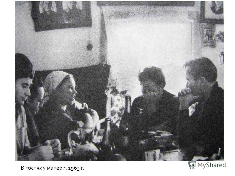 В гостях у матери. 1963 г.