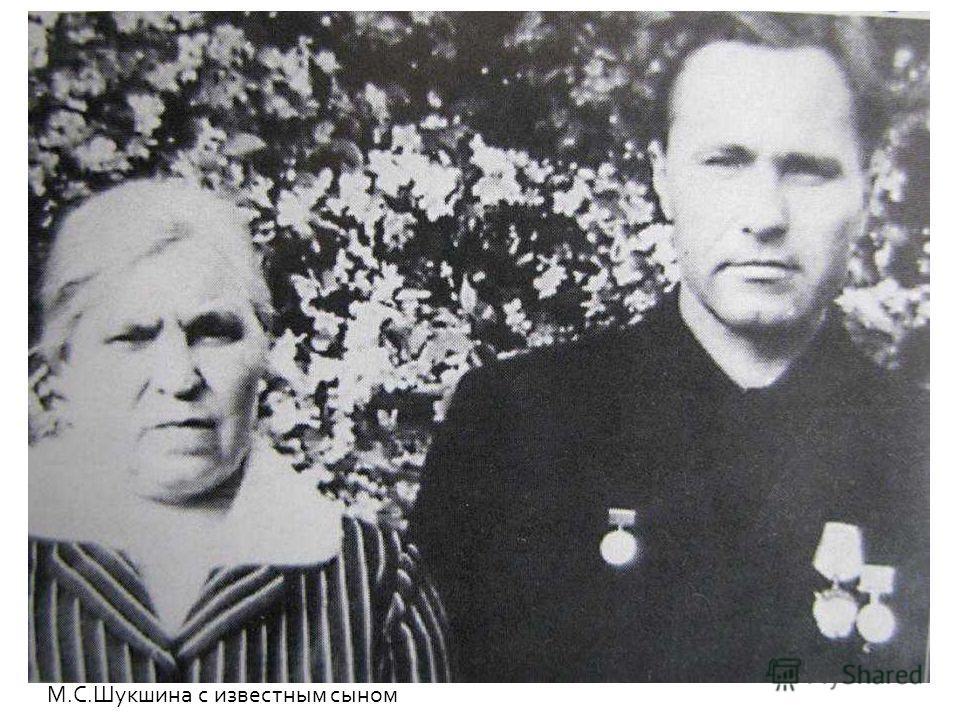 М.С.Шукшина с известным сыном
