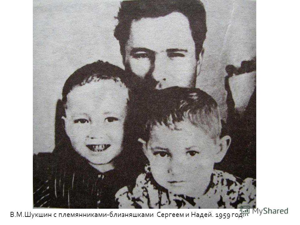 В.М.Шукшин с племянниками-близняшками Сергеем и Надей. 1959 год.