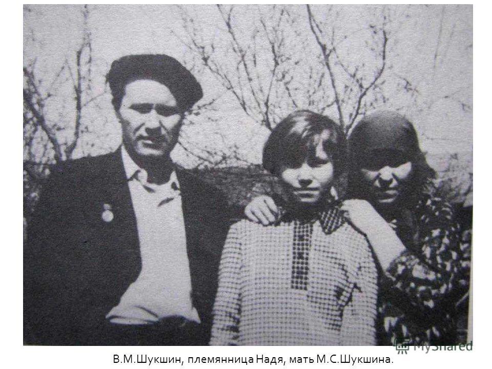 В.М.Шукшин, племянница Надя, мать М.С.Шукшина.