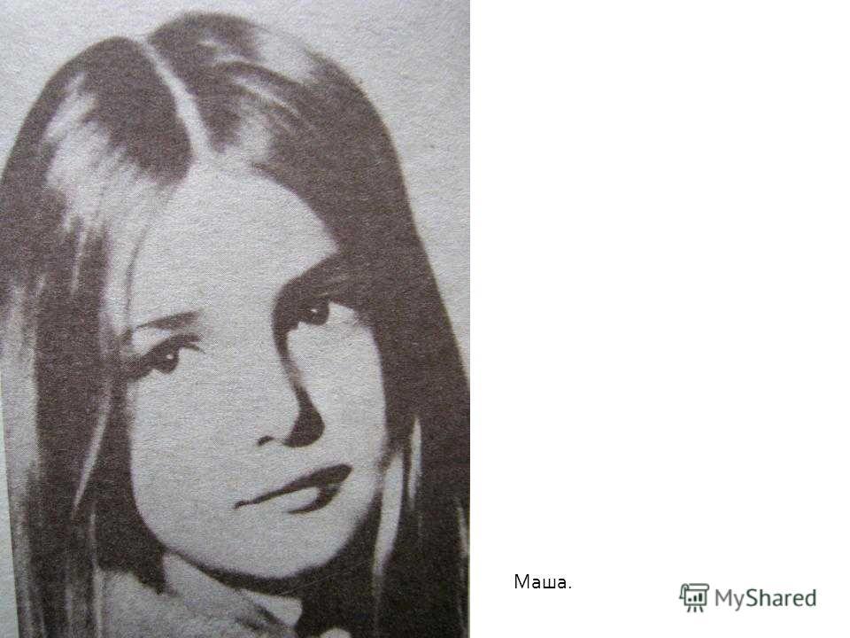 Маша.