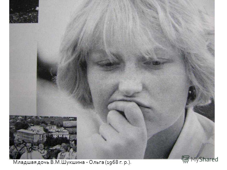 Младшая дочь В.М.Шукшина - Ольга (1968 г. р.).