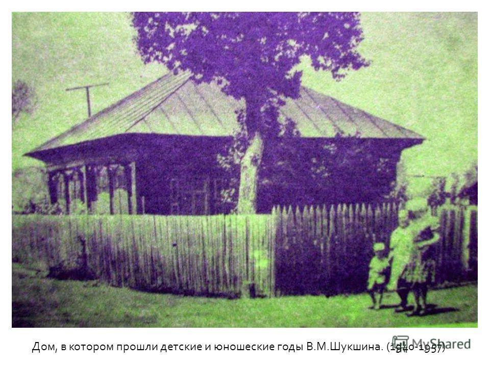 Дом, в котором прошли детские и юношеские годы В.М.Шукшина. (1940-1957)