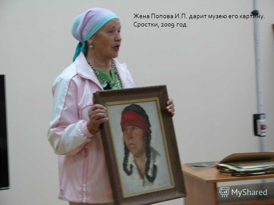 Жена Попова И.П. дарит музею его картину. Сростки, 2009 год.