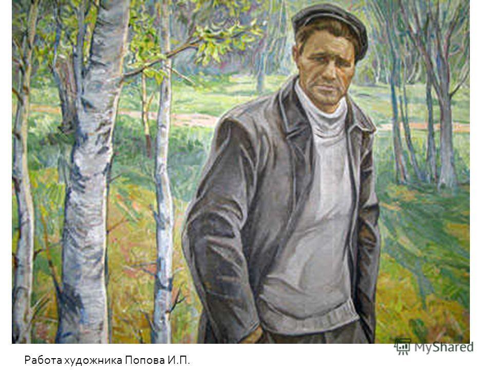 Работа художника Попова И.П.