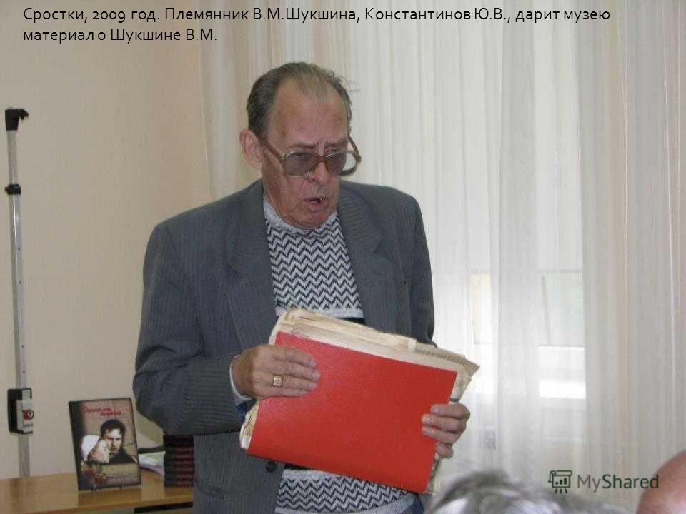 Сростки, 2009 год. Племянник В.М.Шукшина, Константинов Ю.В., дарит музею материал о Шукшине В.М.