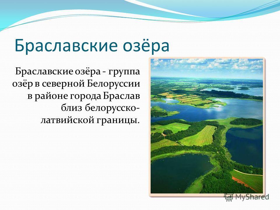 Браславские озёра Браславские озёра - группа озёр в северной Белоруссии в районе города Браслав близ белорусско- латвийской границы.