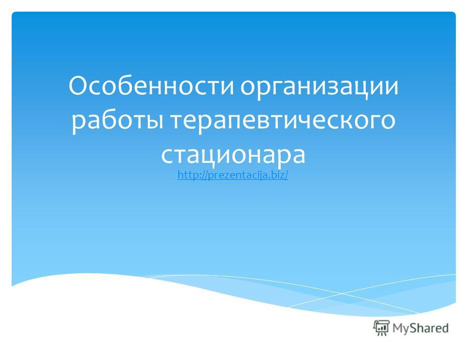 Особенности организации работы терапевтического стационара http://prezentacija.biz/