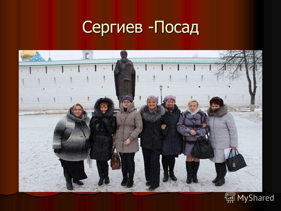 Сергиев -Посад