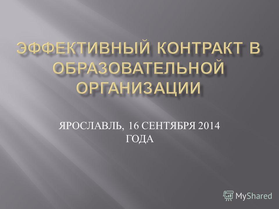 ЯРОСЛАВЛЬ, 16 СЕНТЯБРЯ 2014 ГОДА