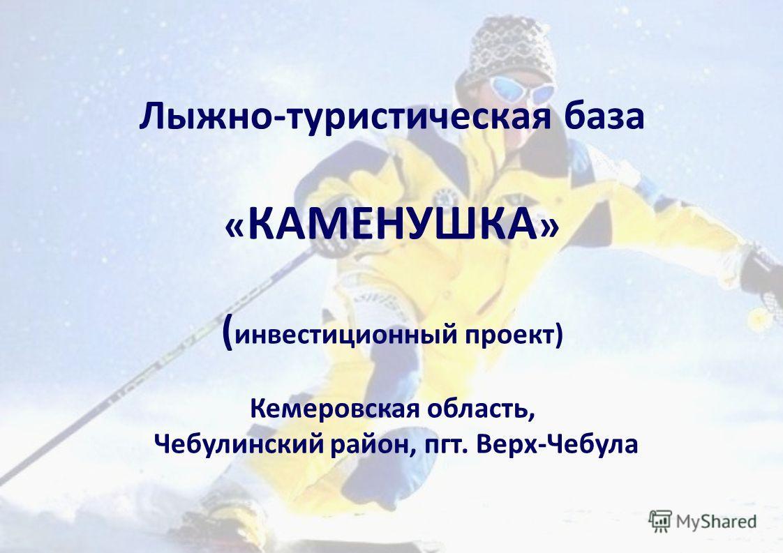 Лыжно-туристическая база « КАМЕНУШКА » ( инвестиционный проект) Кемеровская область, Чебулинский район, пгт. Верх-Чебула