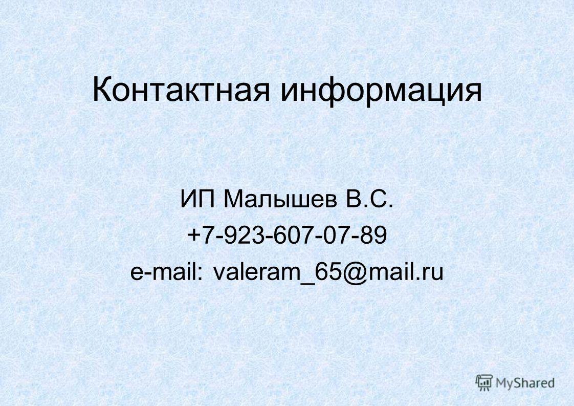Контактная информация ИП Малышев В.С. +7-923-607-07-89 e-mail: valeram_65@mail.ru