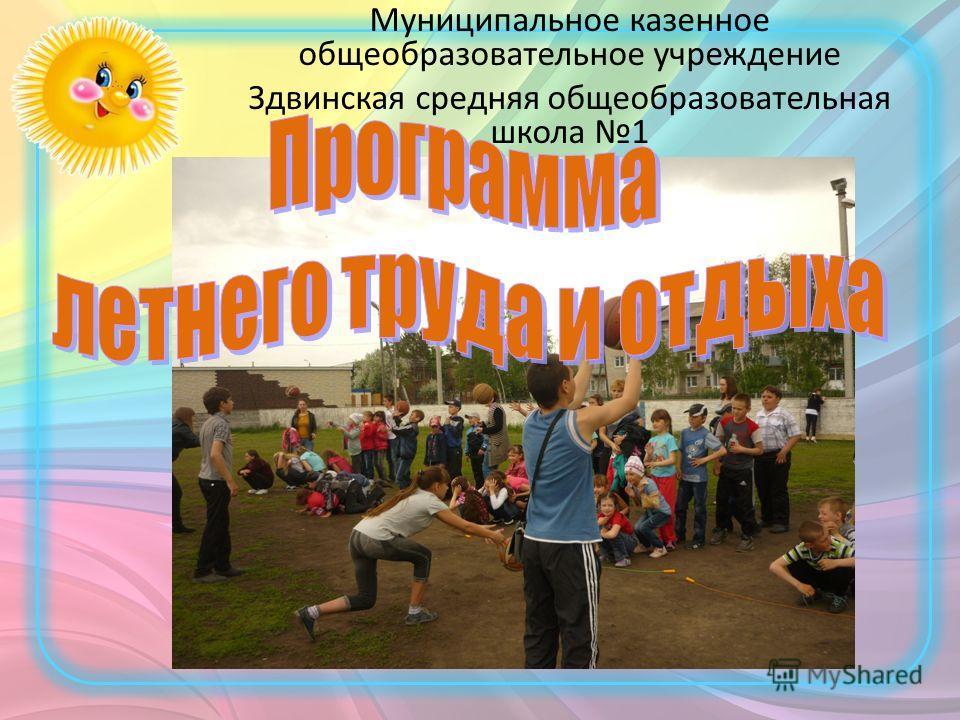 Муниципальное казенное общеобразовательное учреждение Здвинская средняя общеобразовательная школа 1