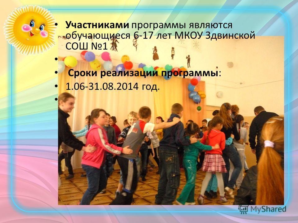 Участниками программы являются обучающиеся 6-17 лет МКОУ Здвинской СОШ 1 Сроки реализации программы: 1.06-31.08.2014 год.