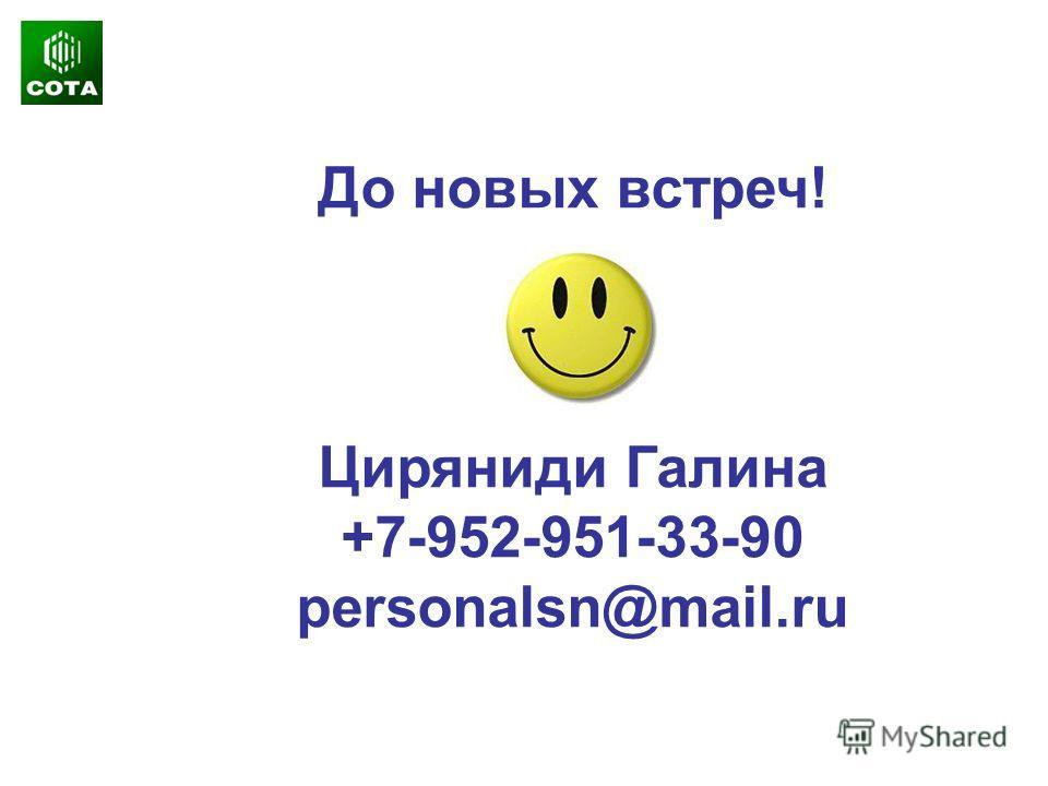 До новых встреч! Циряниди Галина +7-952-951-33-90 personalsn@mail.ru