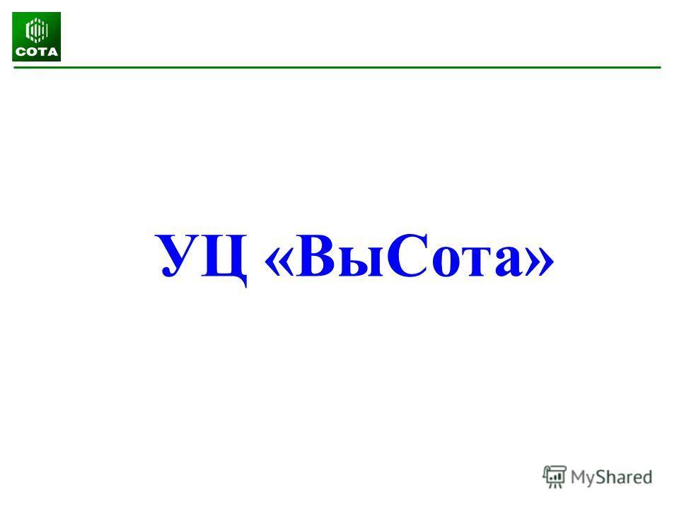 УЦ «Вы Сота»