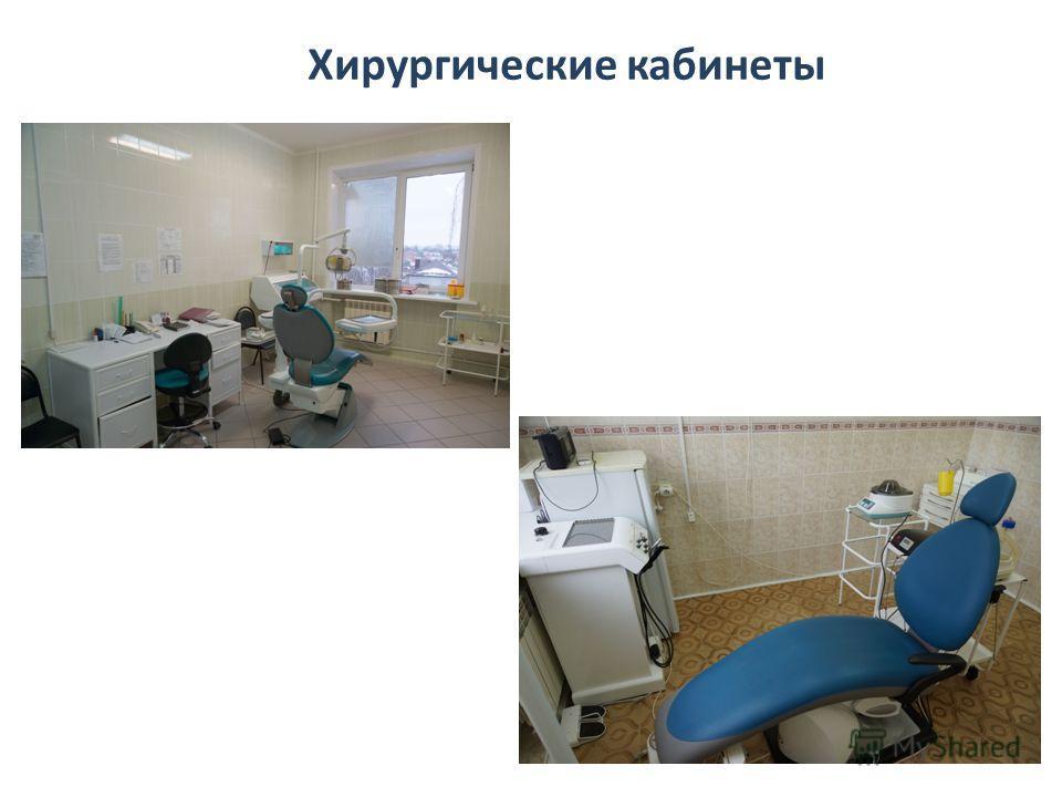 Хирургические кабинеты
