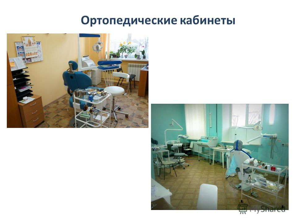 Ортопедические кабинеты