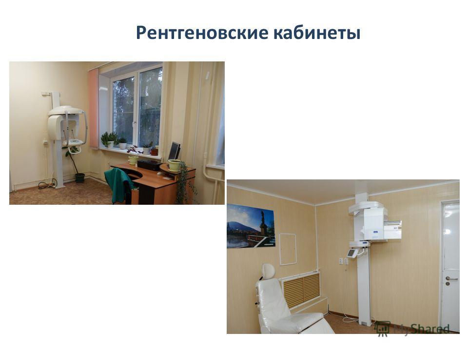 Рентгеновские кабинеты