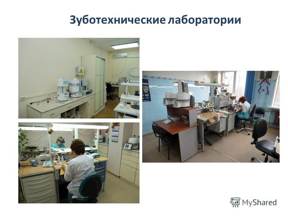 Зуботехнические лаборатории