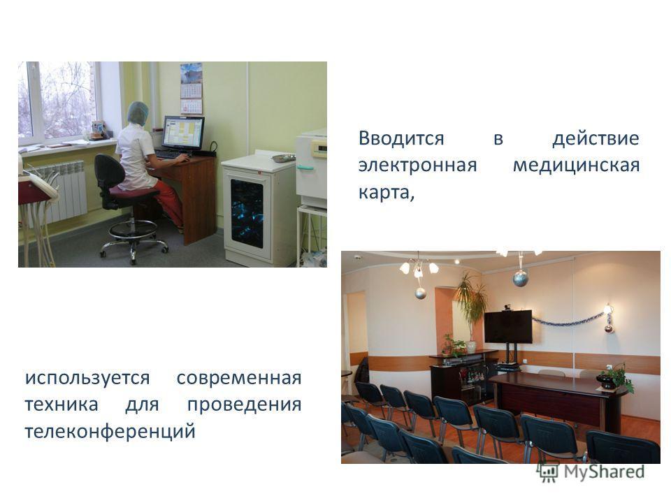 Вводится в действие электронная медицинская карта, используется современная техника для проведения телеконференций
