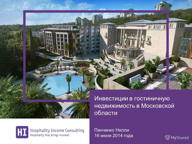 Инвестиции в гостиничную недвижимость в Московской области Панченко Нелли 16 июня 2014 года