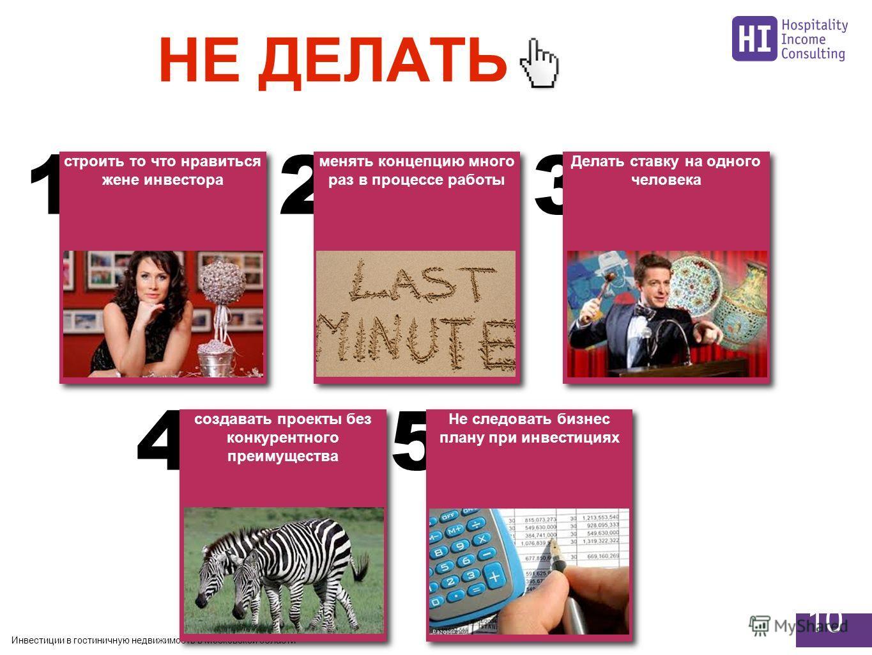 Инвестиции в гостиничную недвижимость в Московской области 54 321 строить то что нравиться жене инвестора менять концепцию много раз в процессе работы Не следовать бизнес плану при инвестициях создавать проекты без конкурентного преимущества Делать с