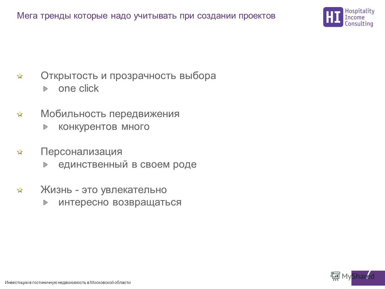 Инвестиции в гостиничную недвижимость в Московской области Мега тренды которые надо учитывать при создании проектов Открытость и прозрачность выбора one click Мобильность передвижения конкурентов много Персонализация единственный в своем роде Жизнь -