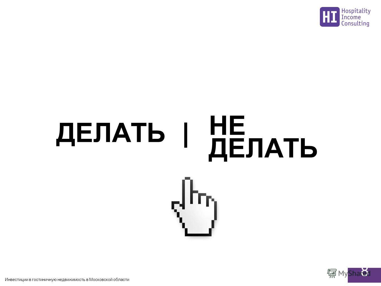Инвестиции в гостиничную недвижимость в Московской области ДЕЛАТЬ | НЕ ДЕЛАТЬ 8