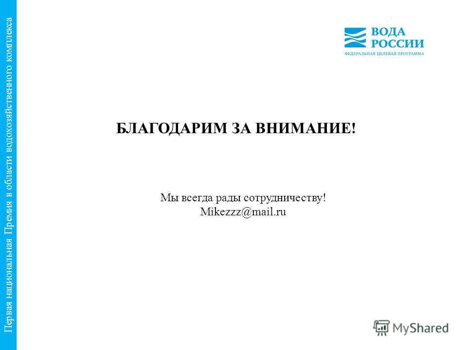 Мы всегда рады сотрудничеству! Mikezzz@mail.ru БЛАГОДАРИМ ЗА ВНИМАНИЕ!