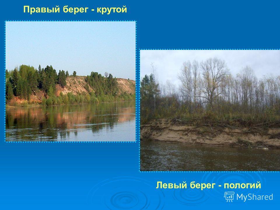 Правый берег - крутой Левый берег - пологий