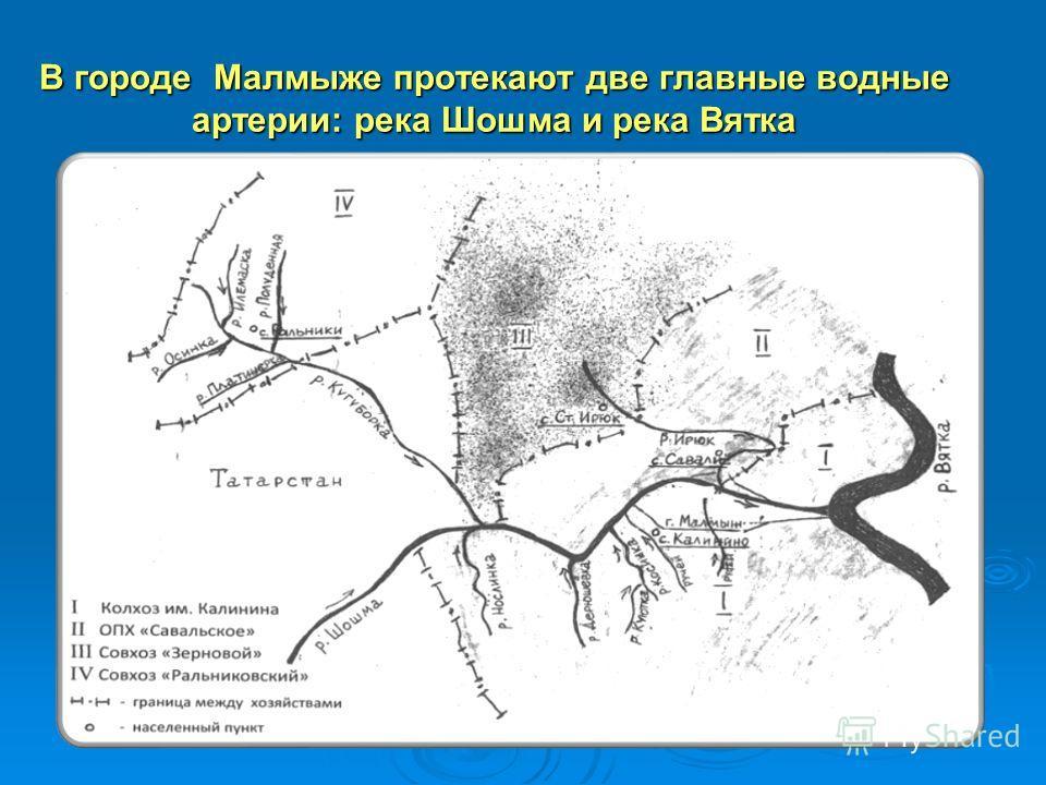 В городе Малмыже протекают две главные водные артерии: река Шошма и река Вятка