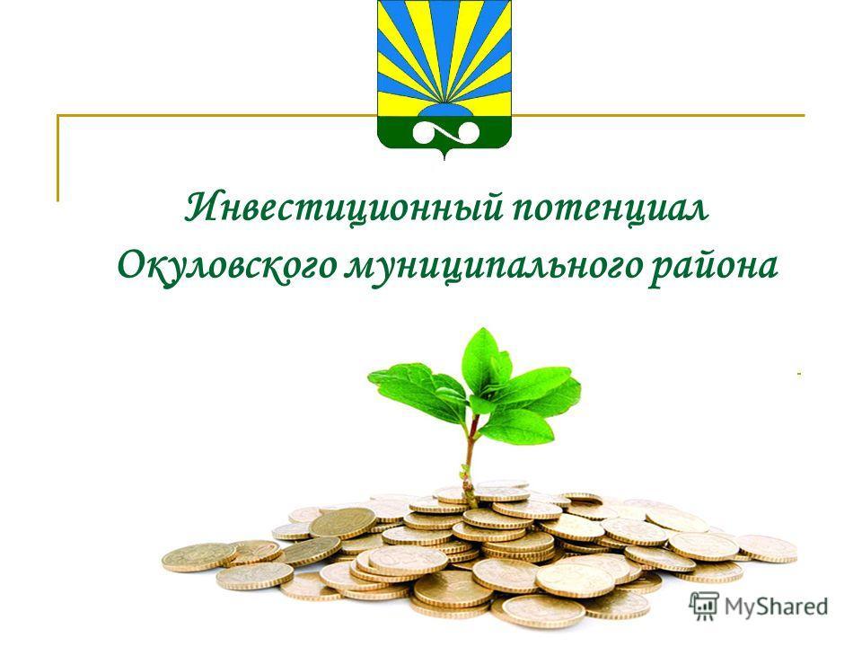 Инвестиционный потенциал Окуловского муниципального района