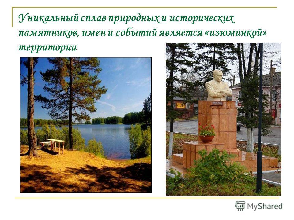 Уникальный сплав природных и исторических памятников, имен и событий является «изюминкой» территории