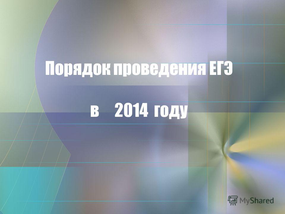 Порядок проведения ЕГЭ в 2014 году