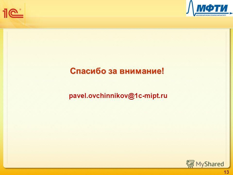 13 Спасибо за внимание! Спасибо за внимание! pavel.ovchinnikov@1c-mipt.ru