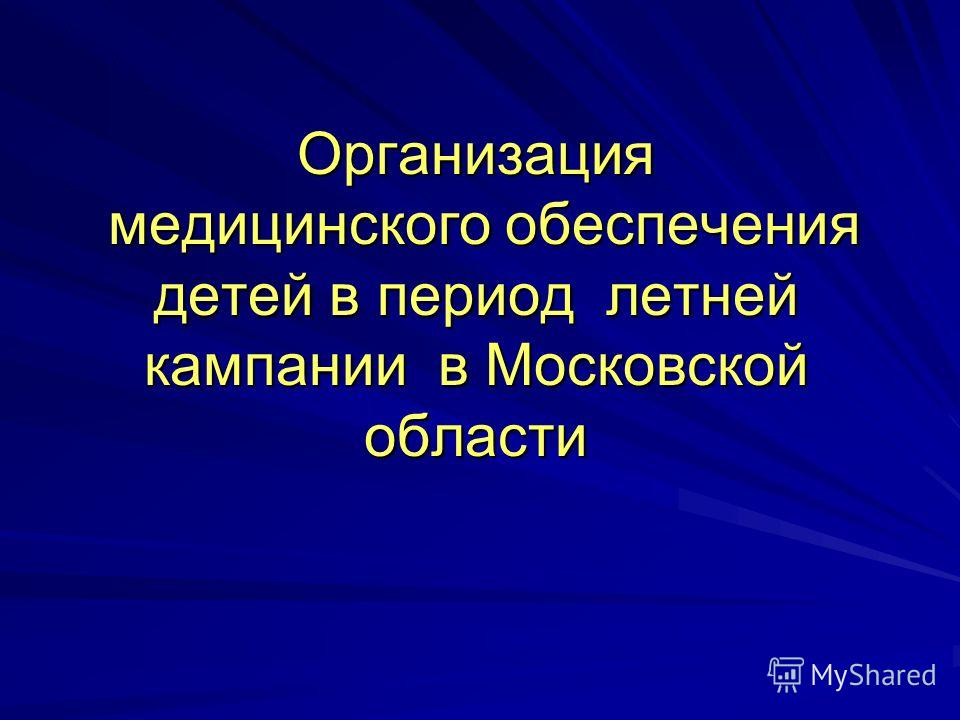 Организация медицинского обеспечения детей в период летней кампании в Московской области