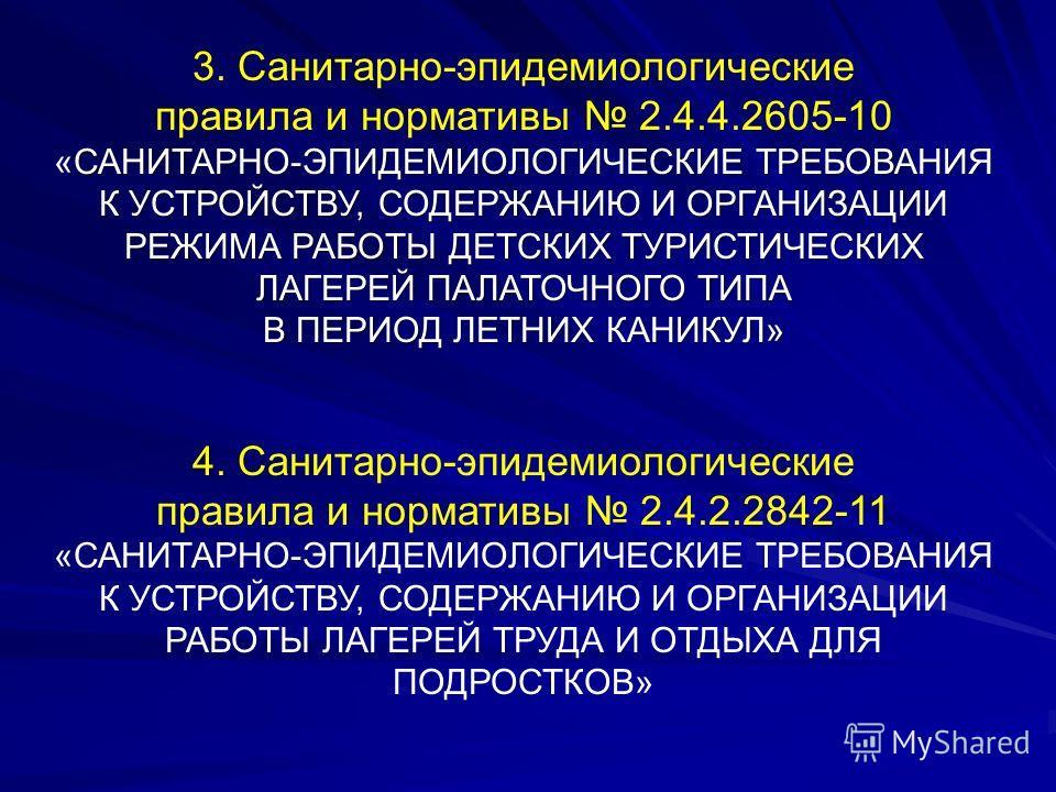 3. Санитарно-эпидемиологические правила и нормативы 2.4.4.2605-10 САНИТАРНО-ЭПИДЕМИОЛОГИЧЕСКИЕ ТРЕБОВАНИЯ К УСТРОЙСТВУ, СОДЕРЖАНИЮ И ОРГАНИЗАЦИИ РЕЖИМА РАБОТЫ ДЕТСКИХ ТУРИСТИЧЕСКИХ ЛАГЕРЕЙ ПАЛАТОЧНОГО ТИПА «САНИТАРНО-ЭПИДЕМИОЛОГИЧЕСКИЕ ТРЕБОВАНИЯ К У