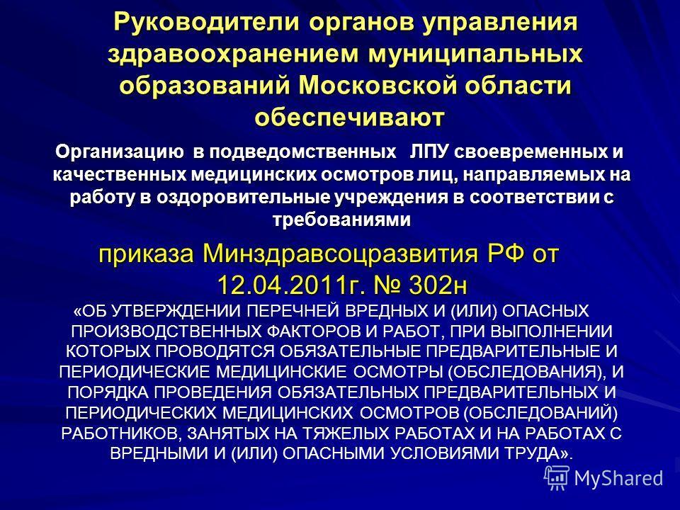 Руководители органов управления здравоохранением муниципальных образований Московской области обеспечивают Организацию в подведомственных ЛПУ своевременных и качественных медицинских осмотров лиц, направляемых на работу в оздоровительные учреждения в